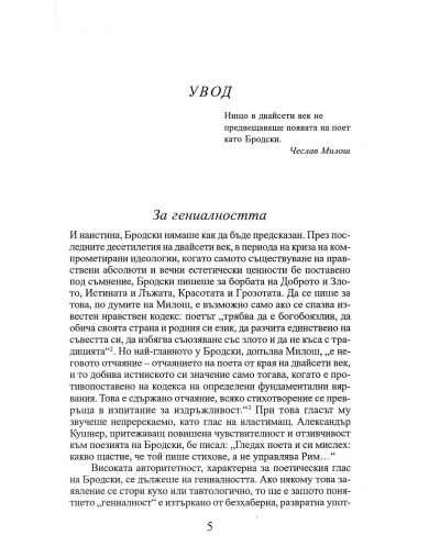 josif-brodski-4 - 5