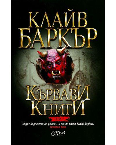 Кървави книги 2 - 1