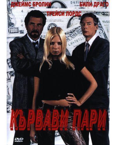 Кървави пари (DVD) - 1