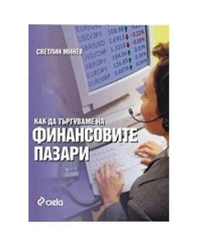 Как да търгуваме на финансовите пазари - 1