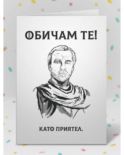 Картичка Мазно.бг - Обичам те като приятел-1 - 2