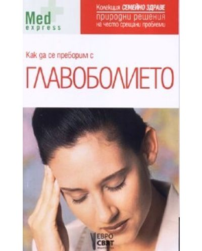 Как да се преборим с главоболието - 1