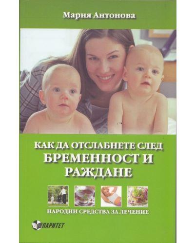 Как да отслабнете след бременност и раждане - 1