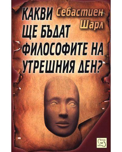 kakvi-sche-b-dat-filosofite-na-utreshnija-den - 1