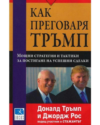 kak-pregovarja-tr-mp-tv-rdi-korici - 1