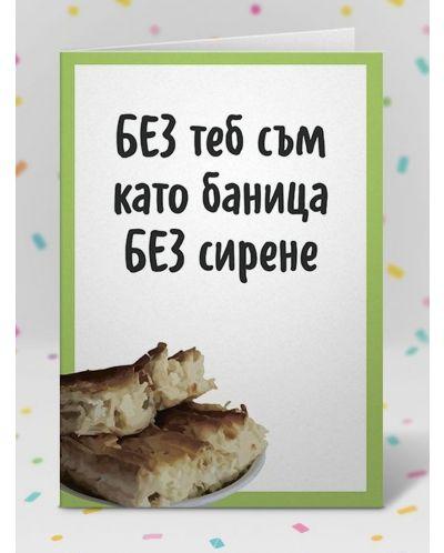 Картичка Мазно.бг - Без теб съм като баница без сирене-1 - 2