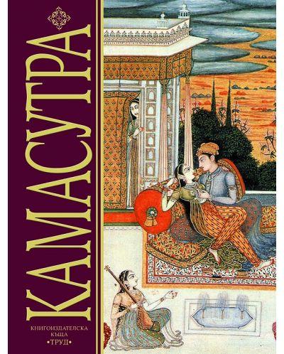 Камасутра - 1
