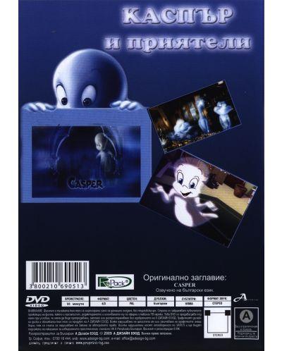 Каспър и приятели (DVD) - 2