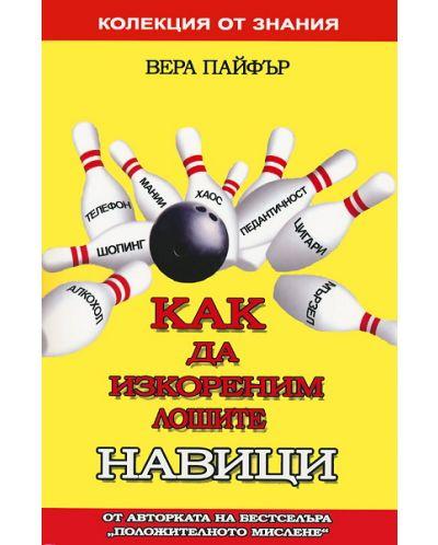 Как да изкореним лошите навици - 1