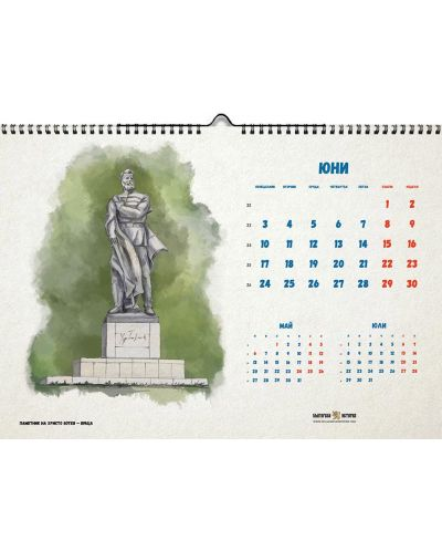 """Календар """"Български паметници"""" 2019 - 7"""