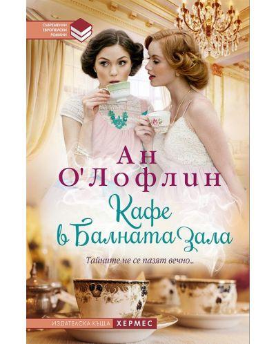kafe-v-balnata-zala - 1