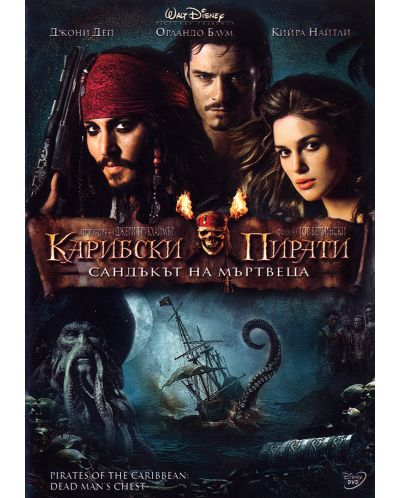 Карибски пирати: Сандъкът на мъртвеца (DVD) - 1