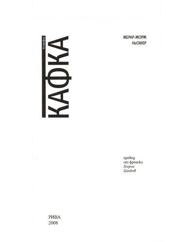 kafka-2 - 3