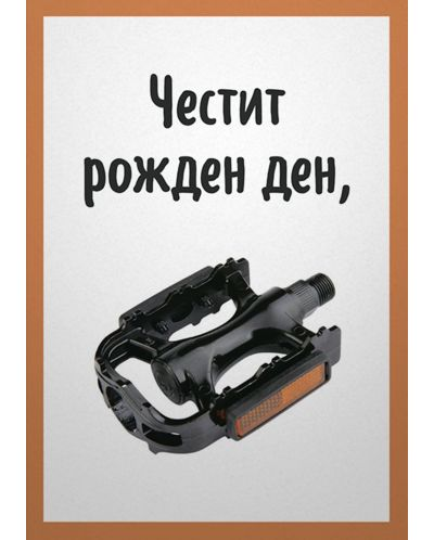 Картичка Мазно.бг - Честит рожден ден, - 1