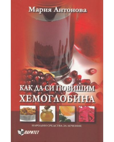 Как да си повишим хемоглобина - 1