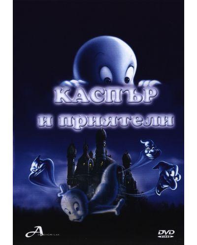 Каспър и приятели (DVD) - 1