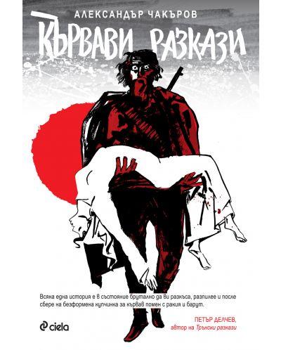Кървави разкази - 1