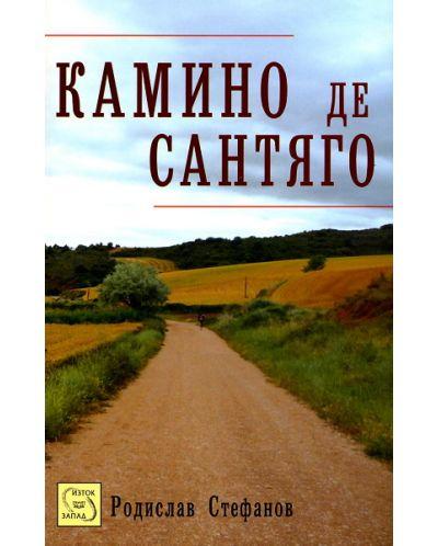 Камино де Сантяго - 1