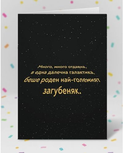 Картичка Мазно.бг - Най-големият загубеняк-1 - 2
