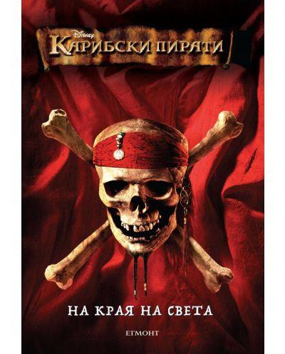 Карибски пирати: На края на света - 1