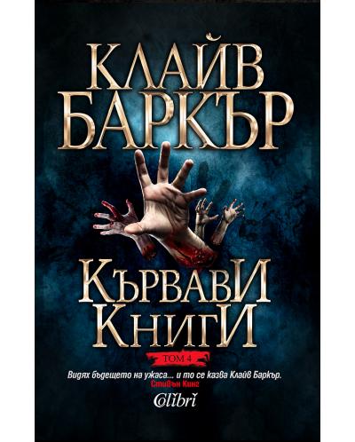 Кървави книги 4 - 1