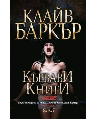 Кървави книги 6 - 1