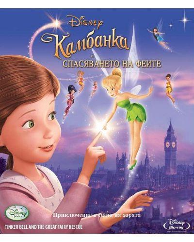 Камбанка и спасяването на феите (Blu-Ray) - 1