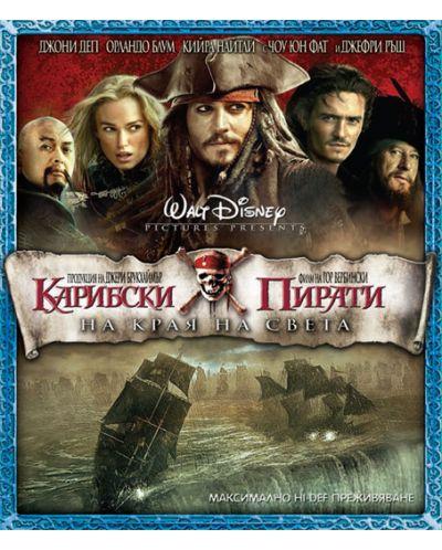 Карибски пирати: На края на света (Blu-Ray) - 1