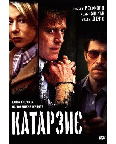 Катарзис (DVD) - 1