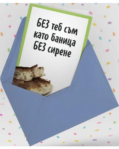 Картичка Мазно.бг - Без теб съм като баница без сирене-2 - 3