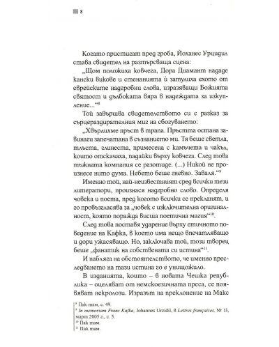 kafka-5 - 6