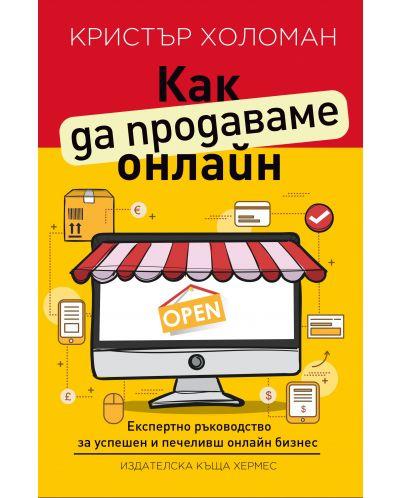 Как да продаваме онлайн - 1