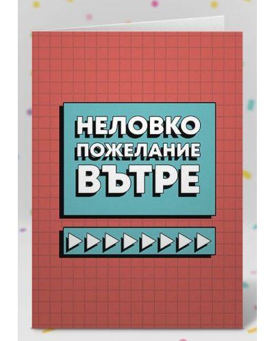 Картичка Мазно - Неловко пожелание вътре - 2