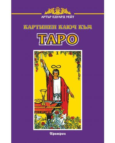 Картинен ключ към Таро - 1