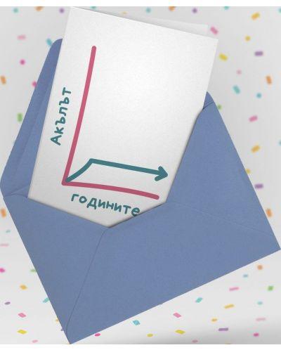 Картичка Мазно.бг - Акълът-годините-2 - 3
