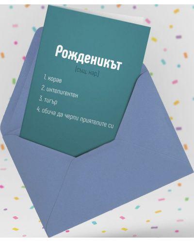 Картичка Мазно.бг - Рожденикът-2 - 3