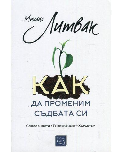 kak-da-promenim-s-dbata-si-psihologicheski-praktikum - 1