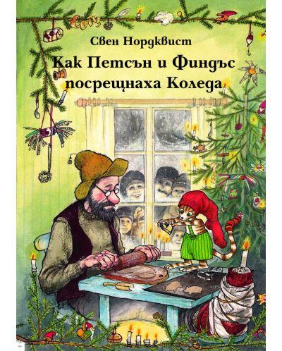 Как Петсън и Финдъс посрещнаха Коледа - 1