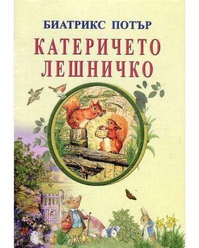 Катеричето Лешничко - 1