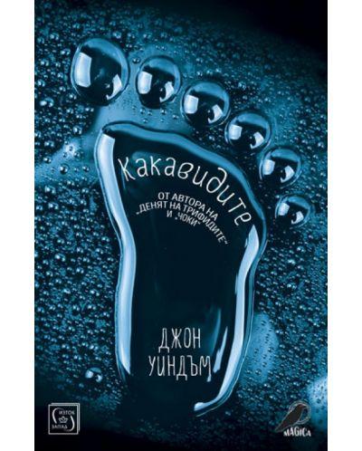 Какавидите - 1