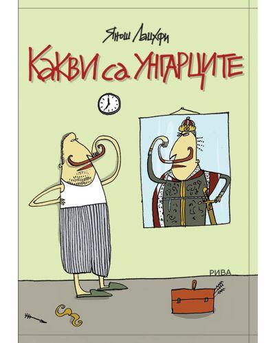 Какви са унгарците - 1