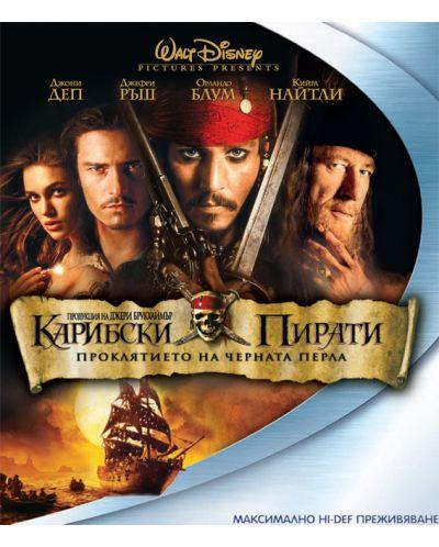 Карибски пирати: Проклятието на Черната перла (Blu-Ray) - 1