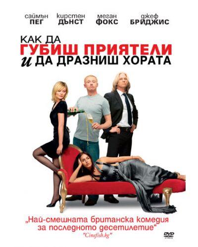 Как да губиш приятели и да дразниш хората (DVD) - 1