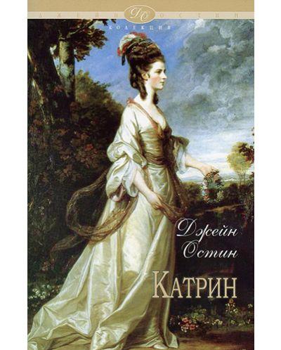 Катрин и други произведения - 1
