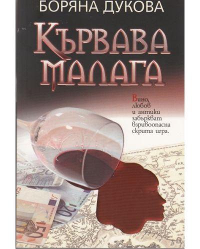 Кървава Малага - 1