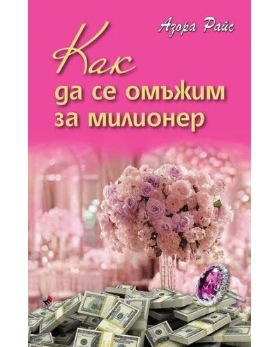 kak-da-se-om-zhim-za-milioner - 1