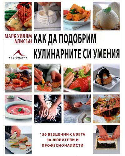 Как да подобрим кулинарните си умения - 1