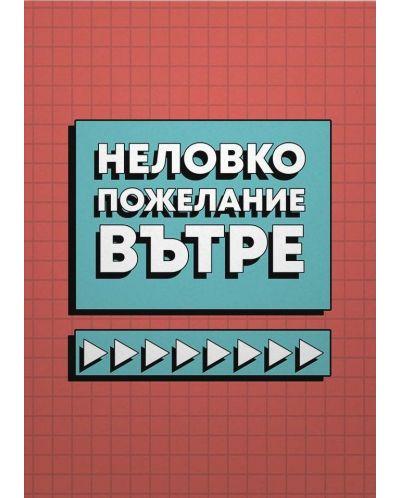 Картичка Мазно - Неловко пожелание вътре - 1