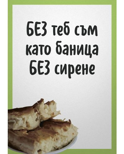 Картичка Мазно.бг - Без теб съм като баница без сирене - 1