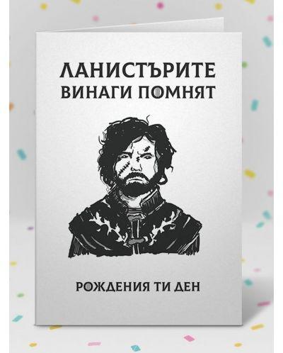 Картичка Мазно.бг - Ланистърите винаги помнят рождения ти ден.-1 - 2